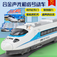 new children toy die-cast plastic pull back acousto-optic car model harmony train railway model in bulk