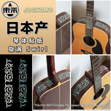 JOCKOMO P50 GB15 Inlay Stickers Decals for Acoustic Guitar Body -  Ornamental Swirl L&R