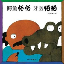 """The crocodile and the dentist"" hardcover picture book, in English and Chinese bilingual, children's comic books"