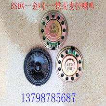 Factory directly sale  Mylar 50mm magnetic iron ultra-thin 8  1W 8 ohm 0.5W toys doorbell speaker