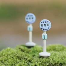 (Minimum order $5)Micro landscape fairy miniature garden gnome moss terrarium bonsai decor for home Bus Station 1.5*1.5*4.5cm