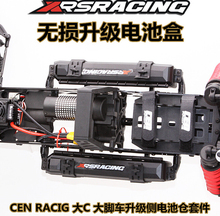XRS RACING side battery cabin tray box for CEN monster truck upgrade part 1/7 (car not included)(China)
