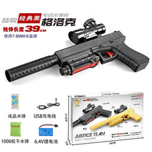Electric Glock  Continuous Crystal Bullet Water Toy Machine Gun bullet Gift Paintball Pistol Gun With Gift Box