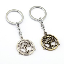 Buy Fullmetal Alchemist Keychain Homunculus Circle Key Ring Holder Chaveiro Car Key Chain Pendant Anime Men Women Jewelry YS11896 for $1.43 in AliExpress store