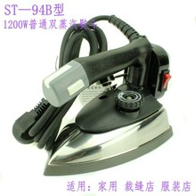 Sheng Tai ST-94B bottle iron industrial steam iron curtain shop double dry cleaners steam iron high power electric iron
