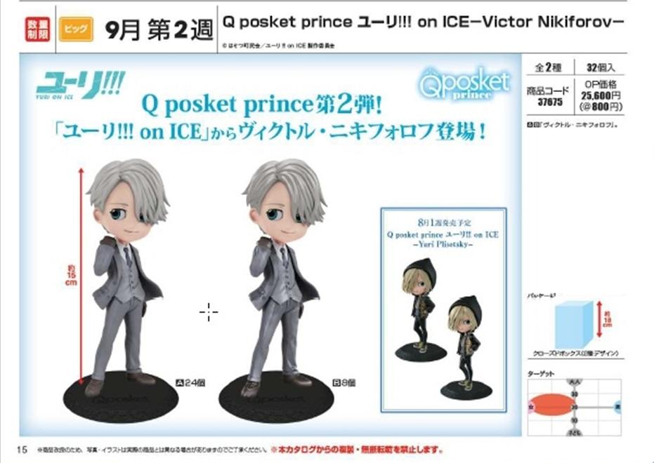 YURI!!! on ICE100% Original  Q Posket Prince Collection Figure - Victor Nikiforov  Special Color<br>