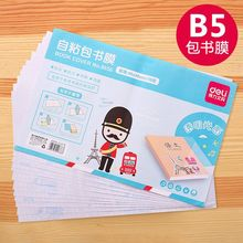1 Pack 10 Sheets Transparent Book Cover For Students School Book 45x30cm B5 Size Protect Book Deli 8656(China)