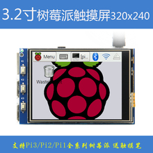 Free Shipping! 2014 New Arrival 1Pcs 3.2 Inch TFT LCD Touch Screen Display Monitor Module For Raspberry Pi 3 B B+