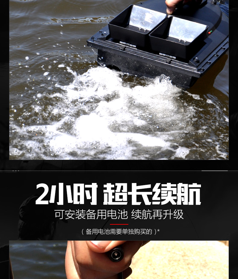 bait boat (7)