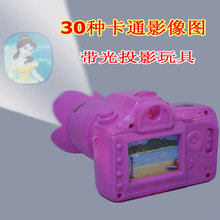 Baby children's cartoon image projection simulation digital camera camera toy toy music light