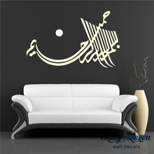 Islamic Muslim art Wall Sticker, Islamic Calligraphy Wall Decals Products Home Decoration Size 58 x 96 cm Many Color DIY