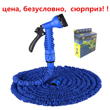 Send from Moscow!30m hose watering Garden hose car wash Stretched Magic Expandable Garden Supplies Water Hose with Spray quality