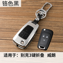 Leather Remote Control Car Keychain key cover bag case For Chevrolet Cruze OPEL VAUXHALL MOKKA BUICK ENCORE Holder Accessories(China)