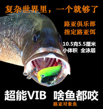Easy road sub-bait VIB full bathing water layer was 10.5 g vibration bait Alice mouth bass mandarinfish Luo Hong, especially cat