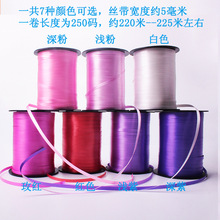 High Quality 220m 4mm 250yards inflatable games Balloons Ribbon for Wedding Party Birthday Balloon Decoration Curling Ribbons