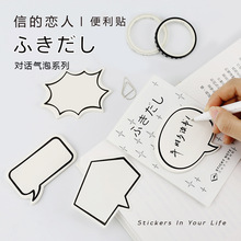 30Sheet/Pcs Kawaii Dialog Diary Memo Pad Sticky Notes Post It Kawaii Planner Scrapbooking Stickers Stationery School Supplies