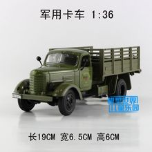 Gift for baby 1:36 1pc 19cm delicacy simulation military truck Acousto-optic  alloy car model home decoration boy children toy