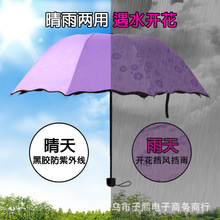New arrive anti UV sun umbrella seventy percent off sun umbrella Magic Dual purpose umbrella for sunny and rainy