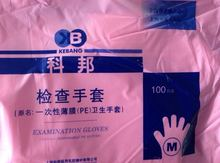 Film gloves, the Company sales agent wholesale and retail Shanghai Kebang disposable film (PE) gloves