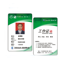 100pcs Double sided Six colors Offset printing 100X70mm 125KHZ RFID EM4100 Photo work permit/hotel access control card