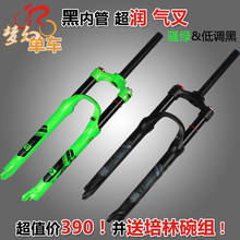 MTB mountain bike fork 26 27.5 High quality bicycle fork fork ultralight mtb gas fork about 1750g