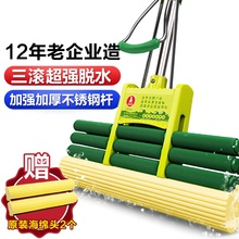 Sponge mop roller squeeze water large plastic cotton mop home water mop head mop stainless steel(China)