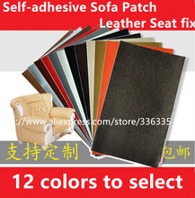 Free Shipping 3 pcs Self adhesive Leather sticker DIY mending Sofa bed car seat Repair Decoration 12 colors available