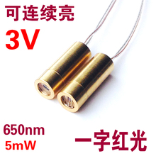 2PCS 3V Line Laser Module level positioning modulator Cross point 650nM 5mW Red Laser Diode(China)