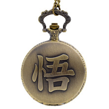 Retro Chinese Word WU of SON GOKU Dragon Ball Quartz Pocket Watch Analog Pendant Necklace Mens Womens Watches Gift Chain(China)