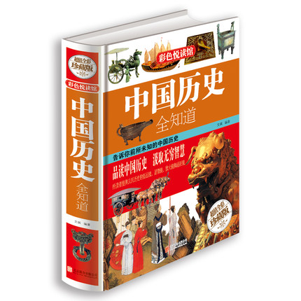 Chinese history book for learning Chinese culture Chinese fiction books<br><br>Aliexpress