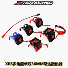 XRSRACING mutiple function card holder motor radiator cooler bracket 36mm + one fan two fans can be supported