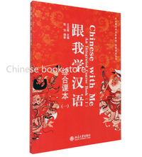 Chinese English tutorial book learning Chinese with Me An Integrated Course Book Short term Training Series Mandarin textbook(China)