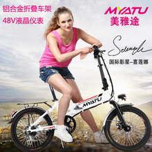 "20"" 6 Speed 48V/10AH 250W Lightweight Folding Electric Bicycle Electric Bike with USB Charging Interface Lithium Battery Ebike"