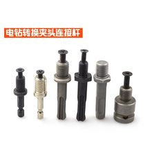 Electric Hammer Convert to Electric Drill Chuck Connecting Rod Electric Wrench Square Hexagonal Shank Transformation Drill Chuck