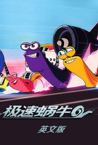 极速蜗牛 狂奔第一季在线播放 动漫 飞极速在线