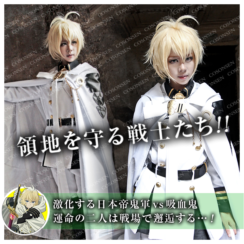 COSPLAYONSEN Seraph of the End Mikaela Hyakuya Cosplay Costume Full Set With Cloak All Size