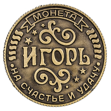 "Coin on the substrate ""Igor"", 2.5 cm Vintage name Russian coins coins copy .metal gift crafts. Home and wedding decor"