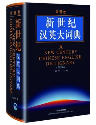 A New Century Chinese-English Dictionary (Microprinting version) Learning Chinese Tool Books <br>