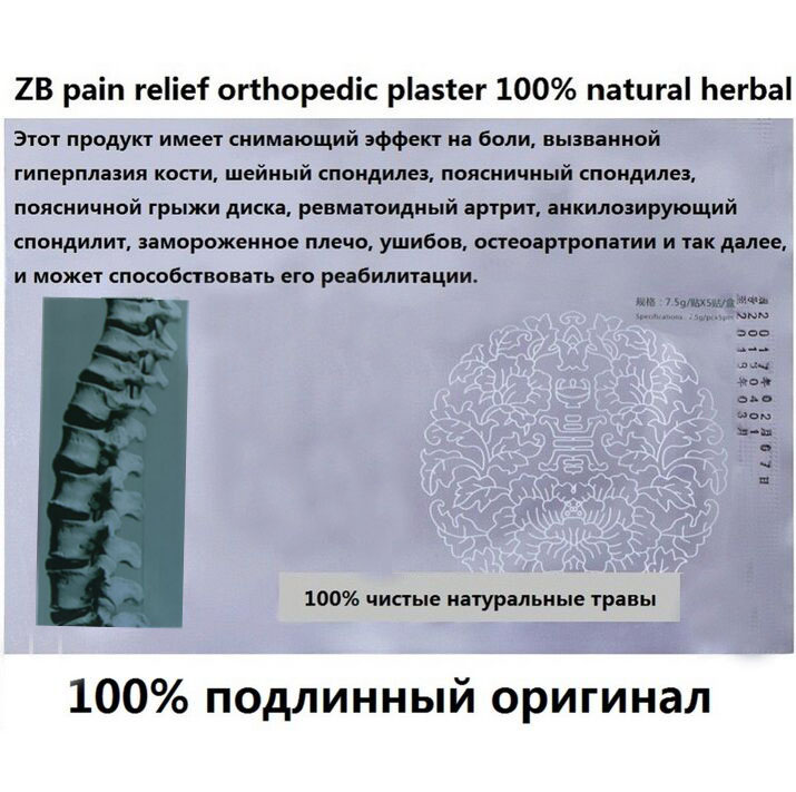 20 pieces/lot ZB Pain relief patch orthopedic plasters Muscle Massage Relaxation Herbs Medical Health Care Joint Pain Killer(China)