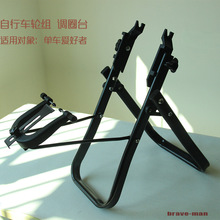 Kaiwei mountain road bicycle adjustable ring Taiwan Taiwan wheel wheel correcting correcting rack take frame school rim tools