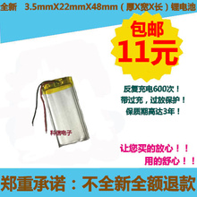 Special offer shipping 3.7V lithium polymer rechargeable battery 352248 MP3/4 Bluetooth headset / circuit board Li-ion Cell