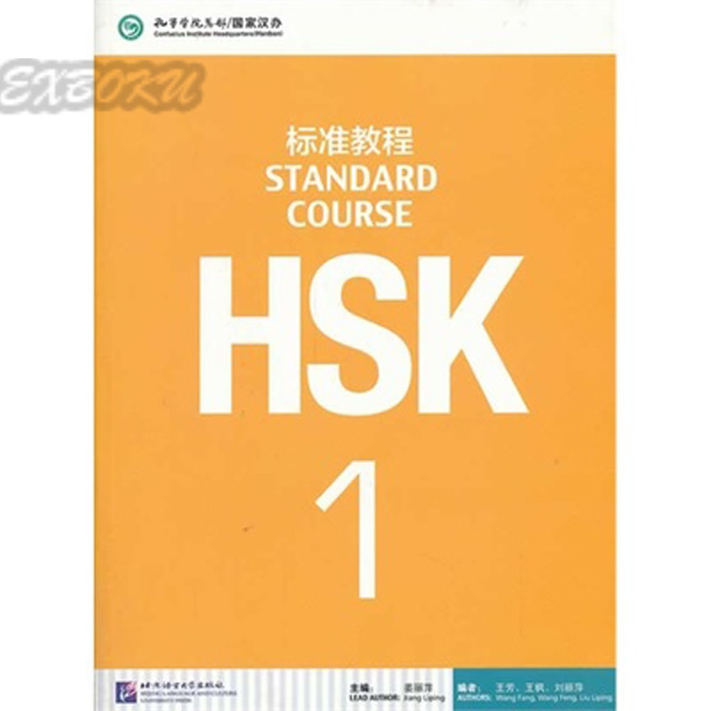 HSK Standard Course 1 textbook without CD Chinese Learn Books for Foreign learning Chinese Language educational Textbooks<br>