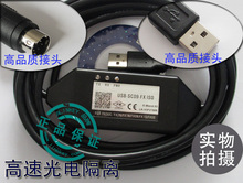 1pcs USB-SC09-FX ISO speed optical isolation PLC programming cable for Mitsubishi FX