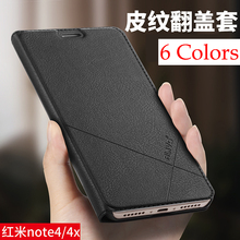 6 Colors New Hot Cheap Discount Durable Fashion Leather Cover for Xiaomi Redmi Note 4 4X 5.5'' Flip Phone Case Free shipping(China)