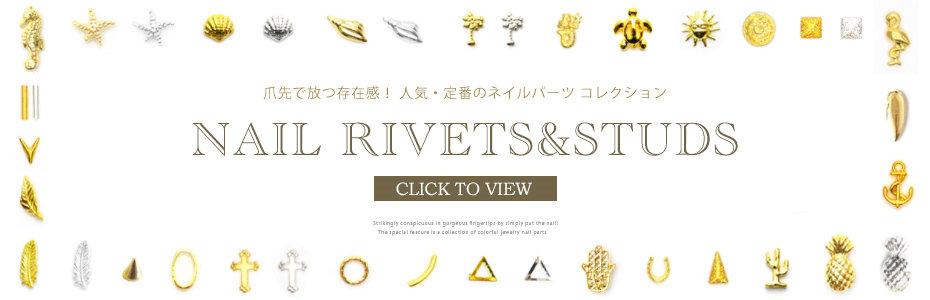 05-rivets