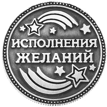 "Flannelette bags Russian coin for Wishing well Ancient silver vintage souvenir gift ""fulfillment of dreams"" shooting star(China)"