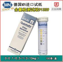 MN import test strip for the detection of residual chlorine effective chlorine of sodium hypochlorite test strip test kit for re(China)