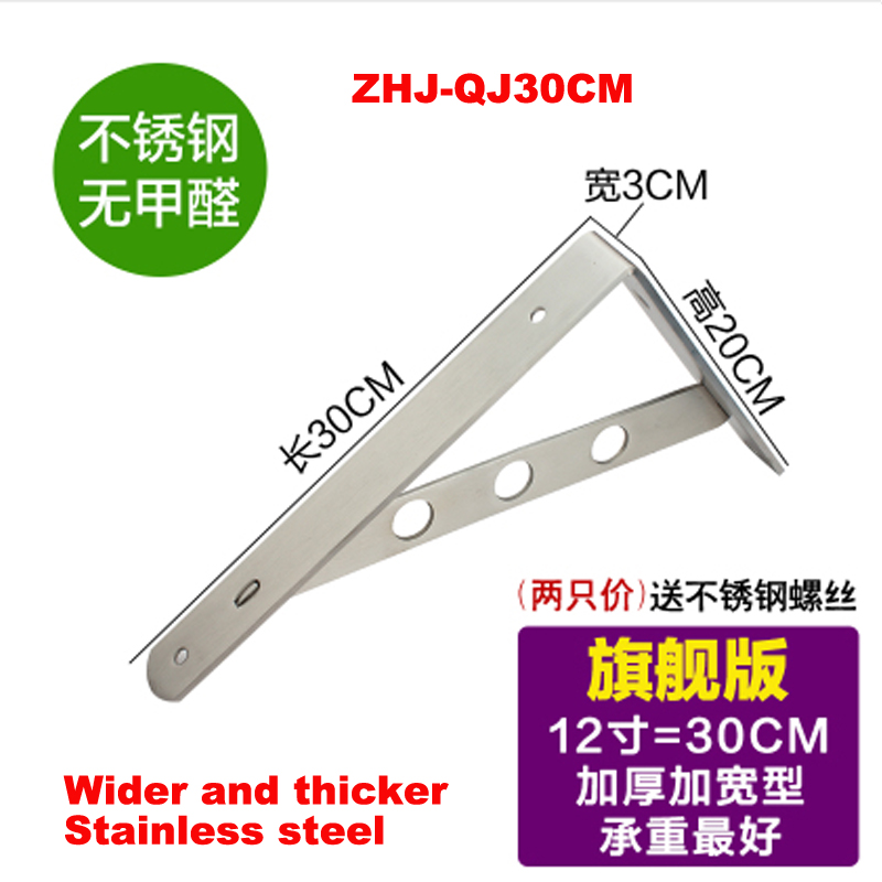 One pair 30cm*3cm Thickness 4mm Stainless steel triangular bracket<br>