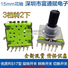 1PCS 1PCS RS17 type rotary switch shift switch gear switch 1 * 3 file 15 flower axis band switch(China)