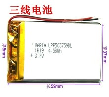 E Airlines HD-X9X10 7 inch GPS E-V5 3.7V 503759 Standard Version of universal polymer battery Li-ion Cell(China)